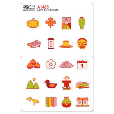 A1485-꾸밈인스스티커_한국전통아이콘8