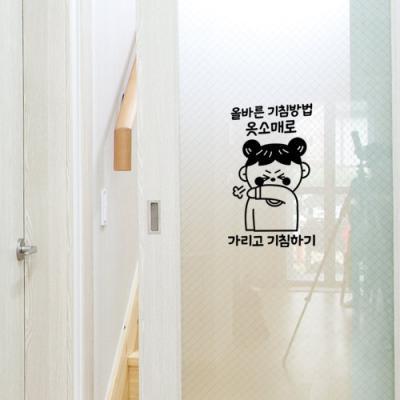 pc587-기침예절(여자)_그래픽스티커