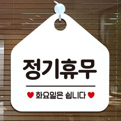 생활 부재 업업중 안내판 제작 160정기휴무화오각20cm
