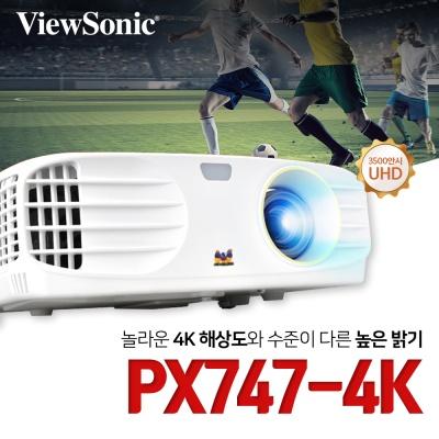 뷰소닉 PX747-4K 빔프로젝터