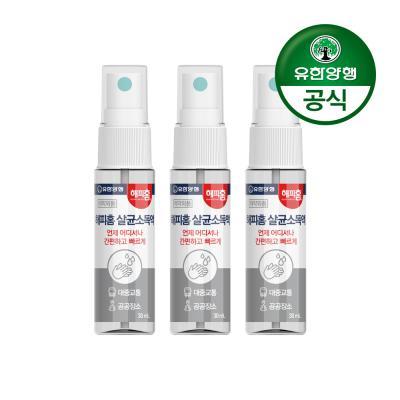 [유한양행]해피홈 살균소독액 30mL 3개