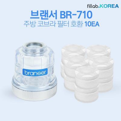 국산 브랜서 코브라형 BR-710 호환 필터X10