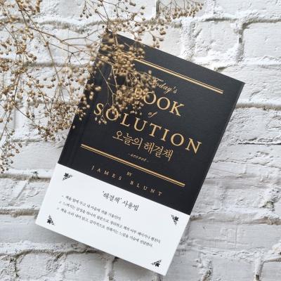 해결책 시크릿 도서+북퍼퓸 30ml