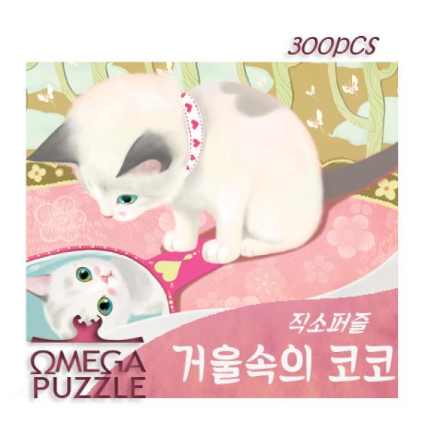 [오메가퍼즐] 300pcs 직소퍼즐 거울 속의 코코 333