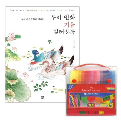 파버카스텔 커넥터 펜 30색 컬러링북 색칠공부 겨울