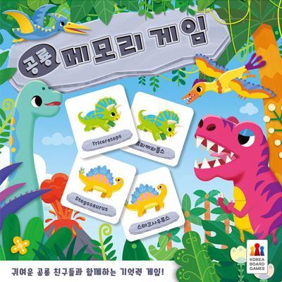 공룡 메모리 게임 보드게임