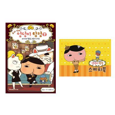 엉덩이탐정9(세 마리 행운 고양이 사건) 스케치북세트