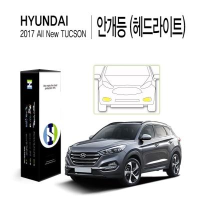 2017 올 뉴 투싼 안개등(헤드라이트) PPF보호필름 2매