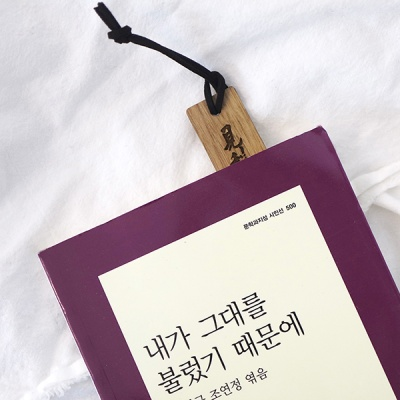 안중근 의사 유묵 우드책갈피_견리사의 견위수명