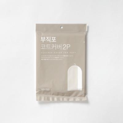 [코트용] 부직포 커버 2P