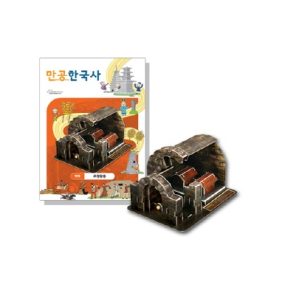 [만공한국사] 백제_무령왕릉