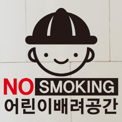 금연스티커-금연 어린이배려공간 02