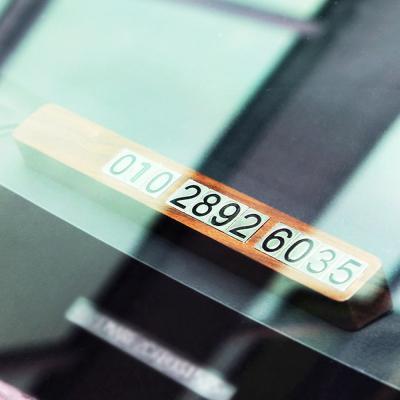 우드 자동차 주차 번호판 전화번호 핸드폰번호 알림판