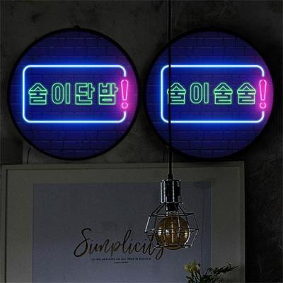 nh902-LED액자35R_네온효과술이단밤