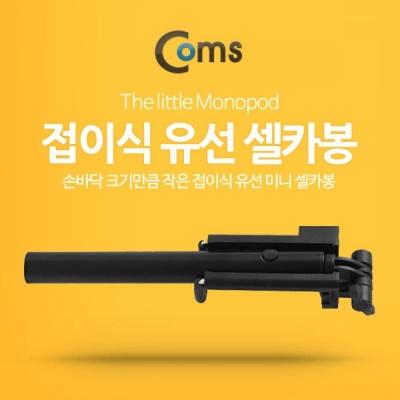 Coms 스마트폰 모노포드 (접이식 유선 셀카봉) Black