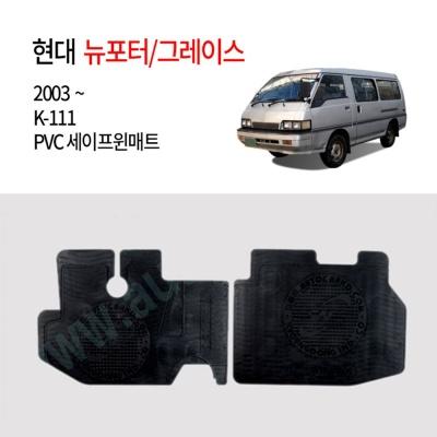 (경동) K111 고무매트 뉴포터 그레이스전용