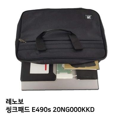 S.레노보 씽크패드 E490s 20NG000KKD노트북가방