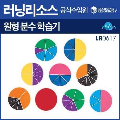 러닝리소스 불투명 원형분수학습기(LR0617)