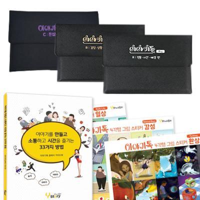 이야기톡 가이드북 + Big3종 + 4각그림스티커 3종세트