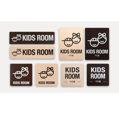 안내표지 표지판 알림판 표찰 키즈룸- KIDS ROOM 우드