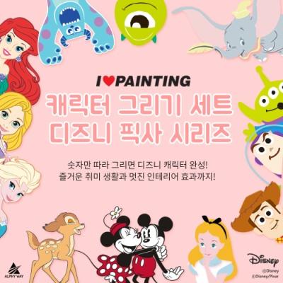 DIY 디즈니 명화그리기