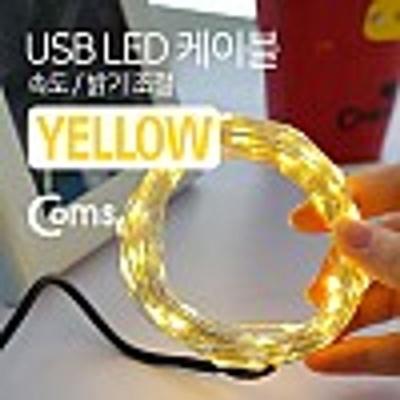 Coms USB LED 케이블 Yellow 속도 밝기 조절 10M