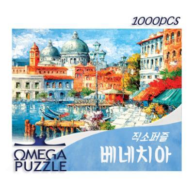 [오메가퍼즐] 1000pcs 직소퍼즐 베네치아 1001