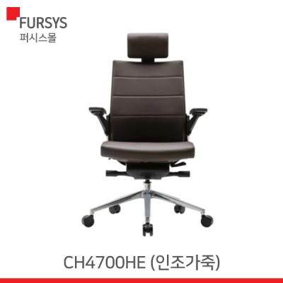 (CH4700HE) 퍼시스 의자/지엘 의자(인조가죽)
