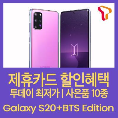 (SKT공시/번호이동) 갤럭시S20+ BTS