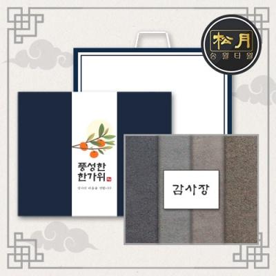 송월 추석선물세트 뉴컬러무지 세면타월 4매세트