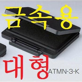 [Shachihata] 금속용-속건성-대형..일본 사찌하타 TAT 불멸 스탬프패드-블랙 HA562-3