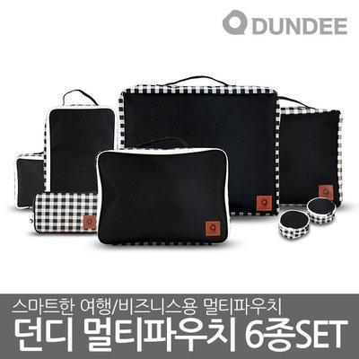 던디 여행용 6종세트 파우치/국내원단/출장용파우치