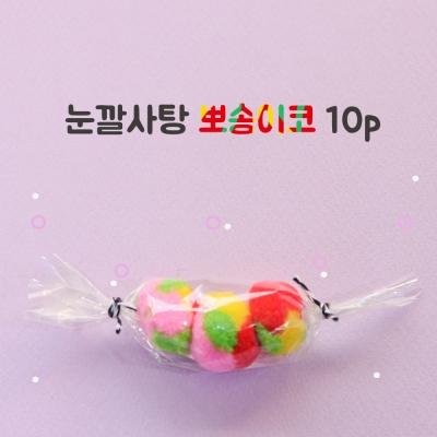 눈깔사탕 뽀송이코 10p