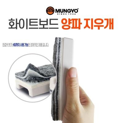양파 지우개 화이트보드 보드마카 대사이즈