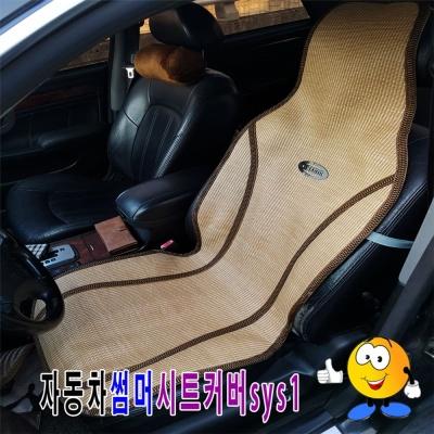 썸머시트커버sys1 자동차시트커버