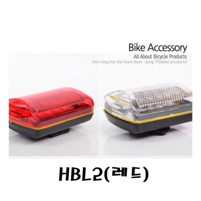 HBL2(레드)자전거안전등