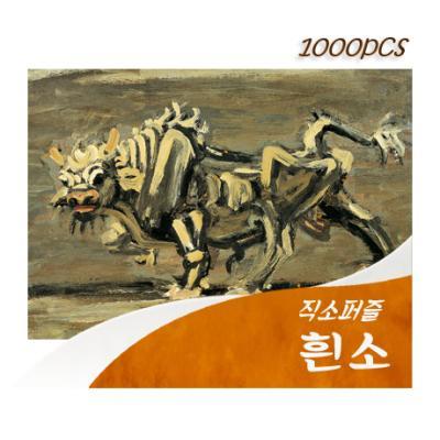 [비앤비퍼즐] 1000PCS 직소 흰소 PL1256