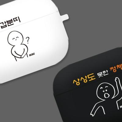 인싸 에어팟프로 정품 커플 실리콘케이스 스티커/키링