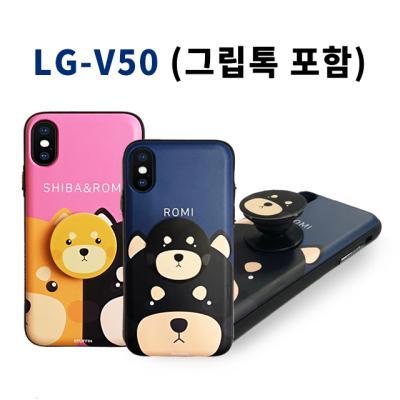 스터핀/범퍼/시바앤로미도어범퍼케이스/LG V50/V500