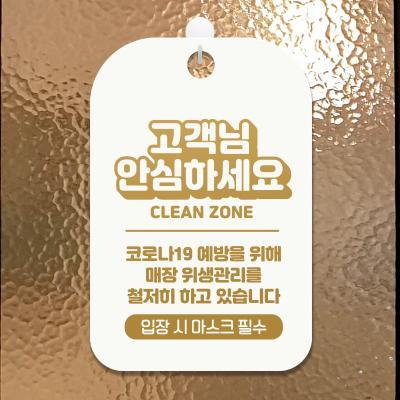 안내판 팻말 표지판 제작 CHA034고객님안심02골드