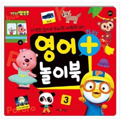 [키즈아이콘] 뽀로로 영어 플러스 놀이북