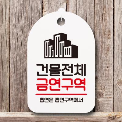 표지판 팻말 푯말 간판 S6_222_건물전체 금연구역
