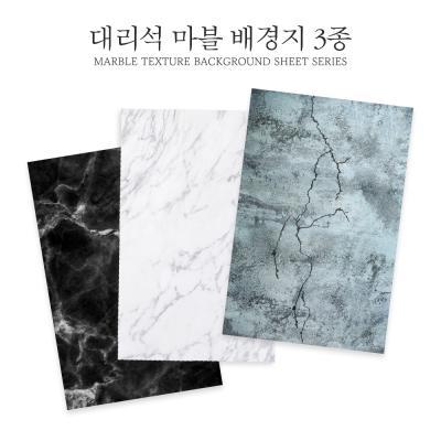 대리석 마블 제품 음식 소품 사진 촬영 배경지 3종