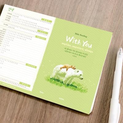 성경읽기표- With You (25장)