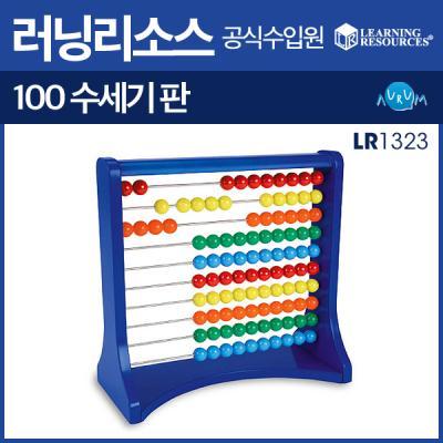 러닝리소스 100수세기판(LR1323)