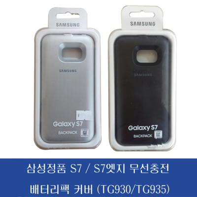 [SAMSUNG]삼성정품 갤럭시S7 무선충전배터리팩 배터리커버/EP-TG930B 2700mAh