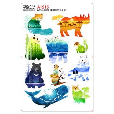 A1916-꾸밈인스스티커_수채화_계절을담은동물들2