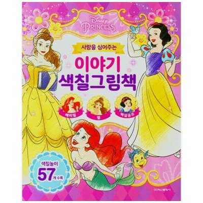 디즈니 사랑을 심어주는 이야기 색칠그림책