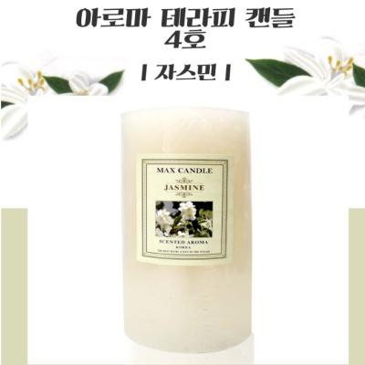 아로마 테라피 캔들 향초 자스민 4호