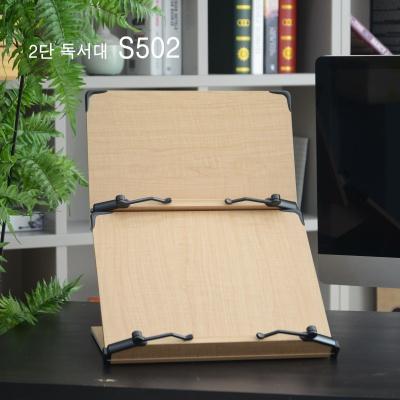 필기용 2단 높이조절 공시생 책받침대 S502 독서대